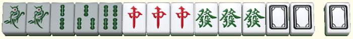 十六張麻將-大三元
