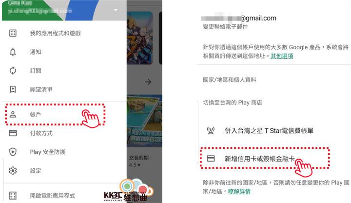 您的國家/地區不支援這個項目!Google Play商店不能安裝APP怎麼辦!?-03