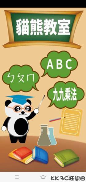 Panda-classroom-01