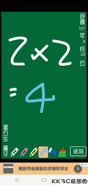 Panda-classroom-09