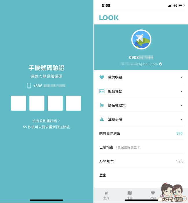 在家觀看國外即時街景look-app-03