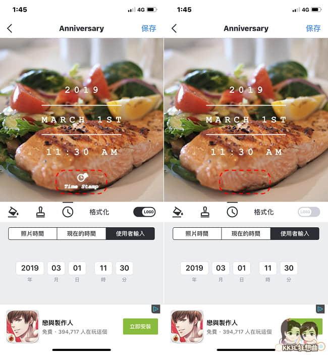 手機照片加入日期和時間APP-05