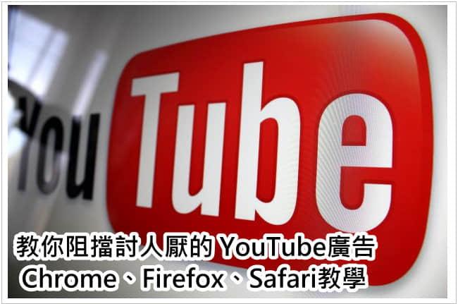 block-youtube-ads