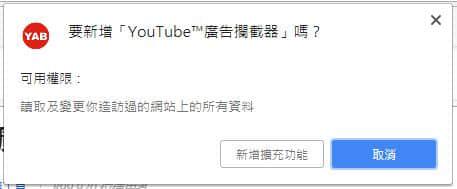 block-youtube-ads02