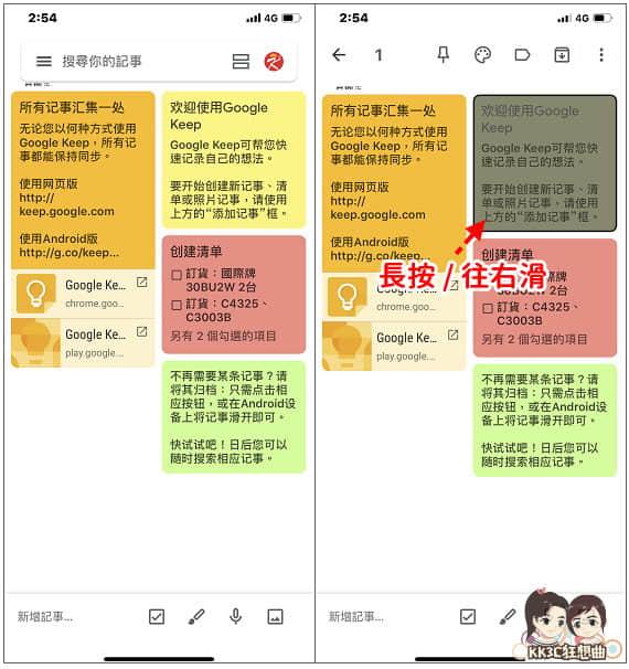 6招Google Keep好用功能-05
