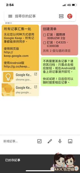 6招Google Keep好用功能-06