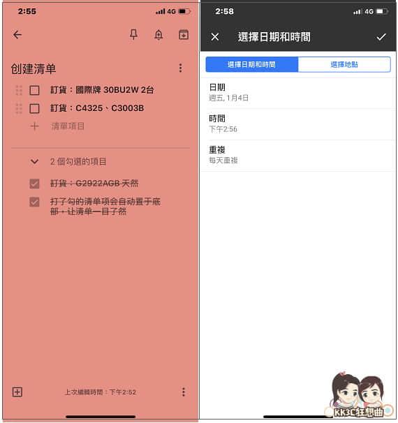 6招Google Keep好用功能-07