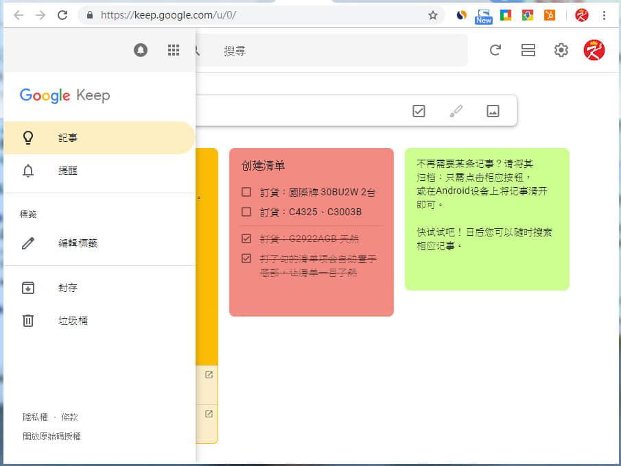6招Google Keep好用功能-09