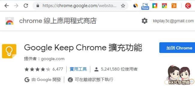 6招Google Keep好用功能-10