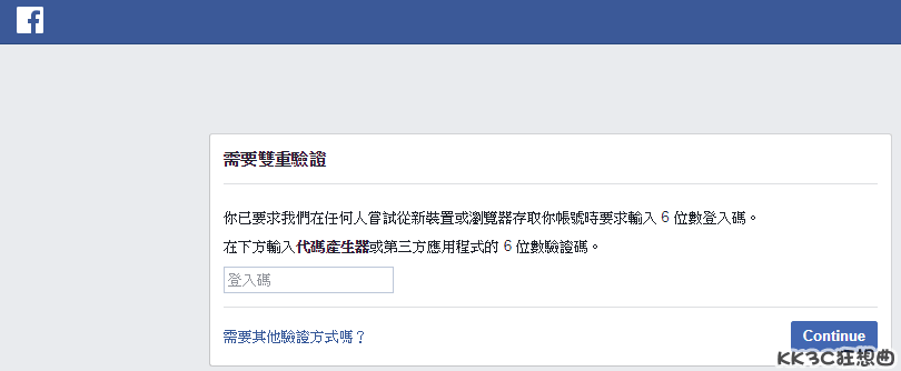 Facebook-Double-validation11