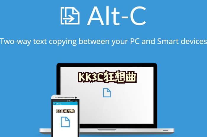 Alt-C跨平台共用剪貼簿