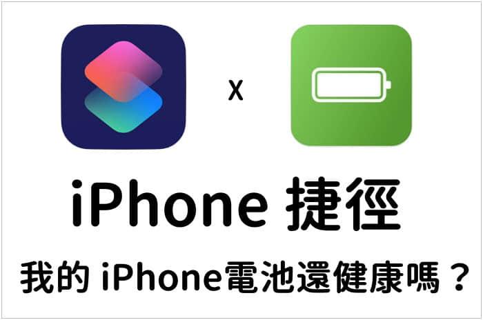 檢測iPhone電池健康度