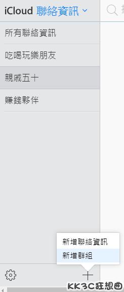 iPhone聯絡人分類教學-03