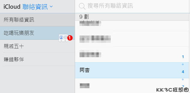 iPhone聯絡人分類教學-05