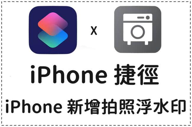 iPhone-photo-watermark
