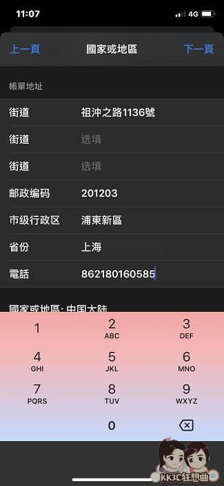 iphone下載大陸APP-07