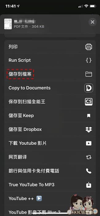 iPhone內建簽名檔功能,PDF在iPhone上簽名-02