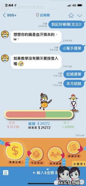 LINE記帳雞-07