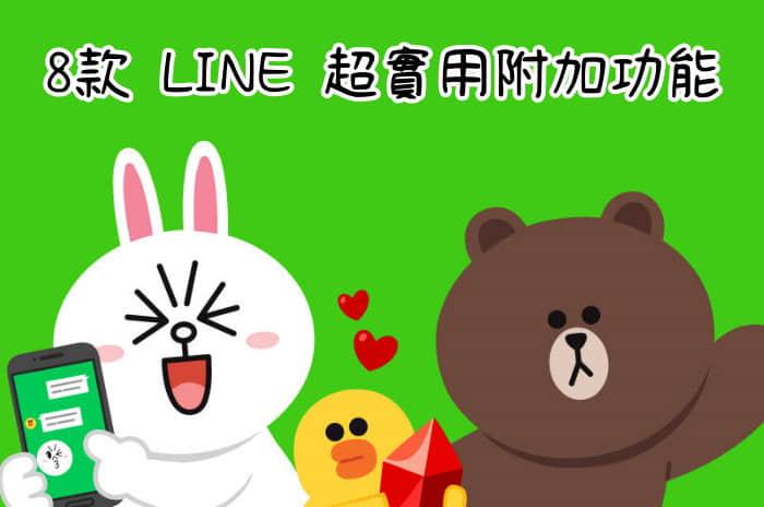 8招LINE實用功能