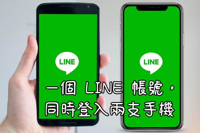 一個LINE帳號登入兩支手機