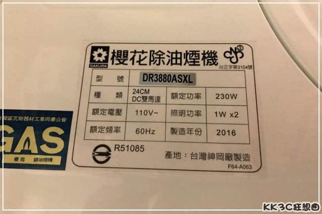 DR3880A開箱體驗-04