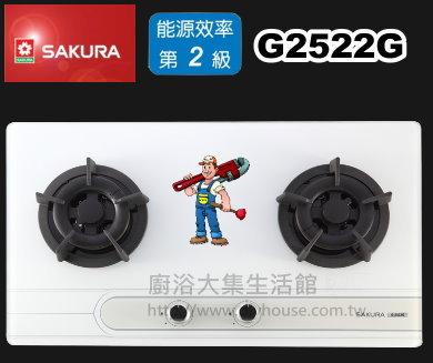 櫻花G2522G