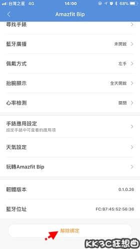 iPhone-amazfit01