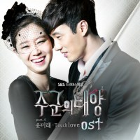 [Rom | Eng Lyrics] t Yoon Mirae - Touch Love [Master's Sun OST]