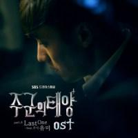 [Rom | Eng Lyrics] Youme - Last One (Feat. Joosuc) [Master's Sun OST]
