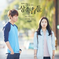[Rom | Eng Lyrics] Park Janghyun - Two People (두 사람) [Heirs OST]