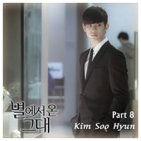 [Rom | Eng Lyrics] Kim Soo Hyun - In Front Of Your House (너의 집 앞) [Man From The Stars OST]