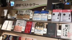 総合ランキング3位を獲得@有隣堂アトレ恵比寿店