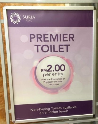 スリア 有料トイレ