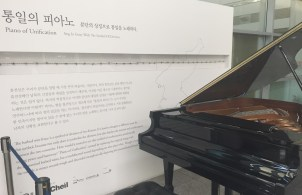 The piano of unification at Dorasan Station