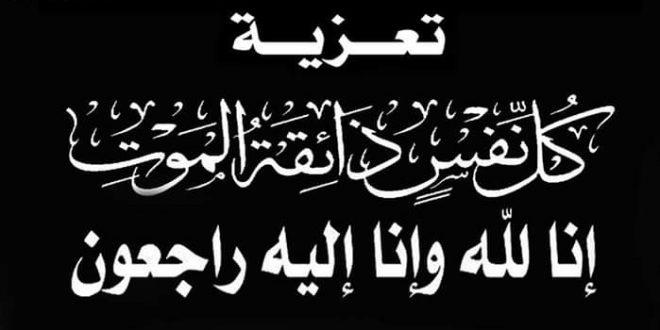 تعزية في وفاة صهر الأستاذ يونس بوسكسو المنسق الاقليمي لحزب الاستقلال و المحامي بهيئة مراكش