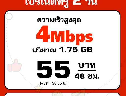 เน็ตทรู 2 วัน 55 บาท เน็ตเร็ว 4Mbps