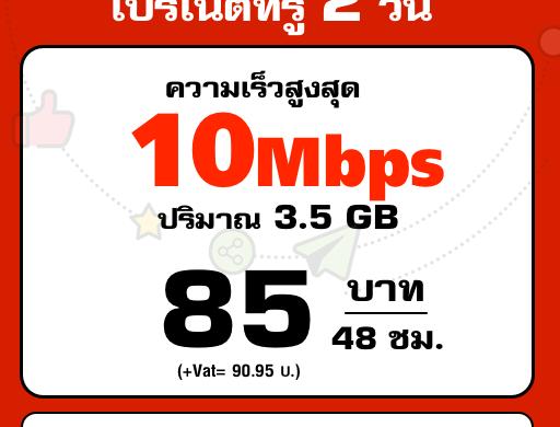 เน็ตทรู 2 วัน เน็ตเร็ว 10Mbps 85 บาท