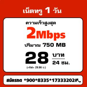 โปรเน็ตทรู 28 บาท รายวัน ความเร็วเน็ต 2Mbps