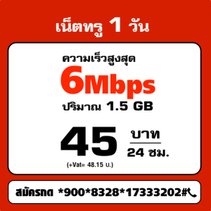 โปรเน็ตทรู 45 บาท รายวัน เน็ตเร็ว 6Mbps