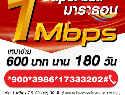 โปรเน็ตทรู 1mbps 180 วัน