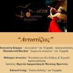 asonieta-antistikseis-parnassos15