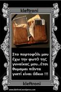 Άδειο πορτοφόλι...