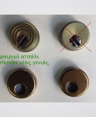 Κλειδαριά πόρτας ασφαλείας ISEO defender2-2015-02-25_16.26.0215