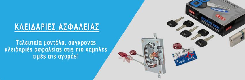 Κλειδαριά Ασφαλείας - CM SAFE