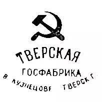 1920-1927г. Тверская Госфабрика в Кузнецове Тверской Губернии