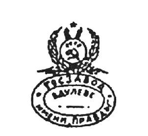 1924-1925гг. Госзавод в Дулеве имени Правды