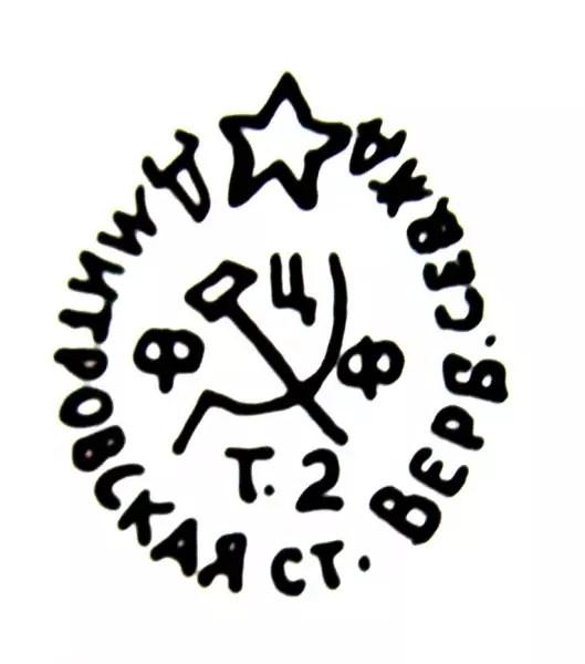 1925-1930-е г.(Красное надглазурное) Дмитровская ст. Верб.севжд