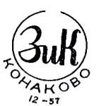 1952-1959г. ЗиК Конаково
