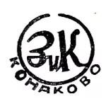 1952-1962г. ЗиК Конаково