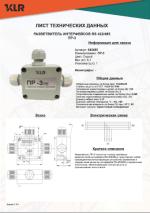 KLR Разветвитель интерфейсов ПР-3 - лист технических данных